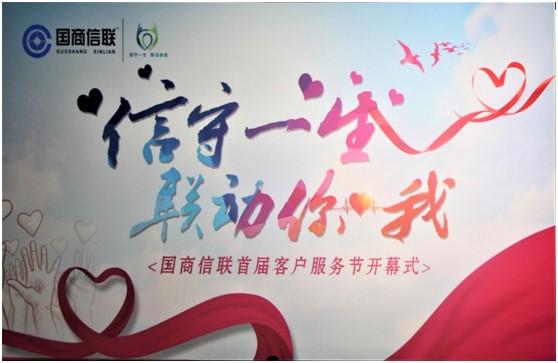 国商信联财富赣州机构:信守一生,首届服务节正式召开