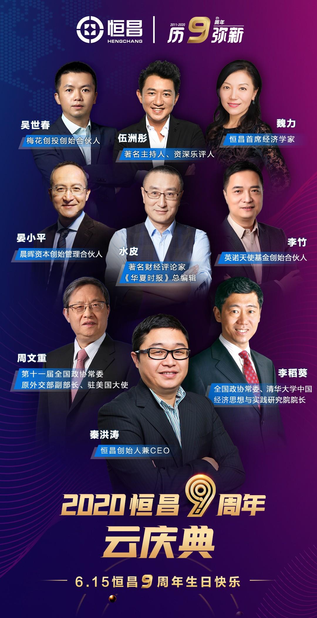 恒昌创始人兼CEO秦洪涛:我们正处于科技创新的战略机遇期 数字化转型大势所趋