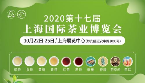 上海茶博会线上平台《爱茶商城》618正式上线啦!