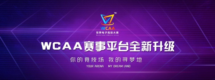 助力电竞梦WCAA赛事平台大学生电竞激励计划  业内 第1张