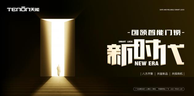TENON SHOW 2020 | 亚太天能带你领略智能门锁的非凡魅力