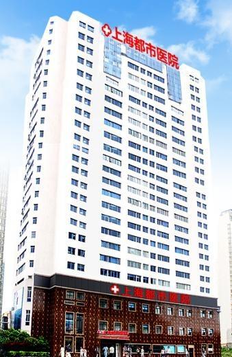 上海都市医院_口碑医院、值得信赖