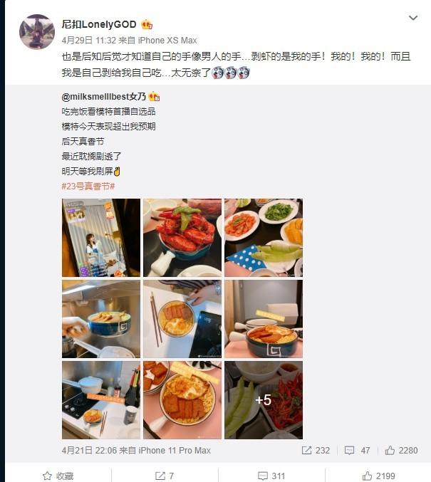 张大奕竟晒了婚纱照,网友直呼:上位成功宣誓主权吗?