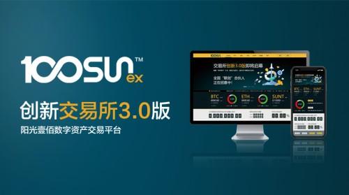 《100SunEX阳光壹佰数字资产智能交易平台 – 引领交易所3.0转型》