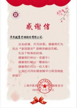济民制药捐赠10万只口罩助力上海中医药大学战疫复学!