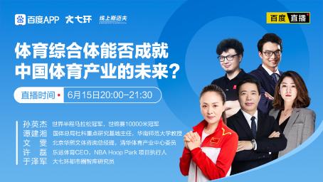 华熙集团:借力冬奥,助力体育综合体发展