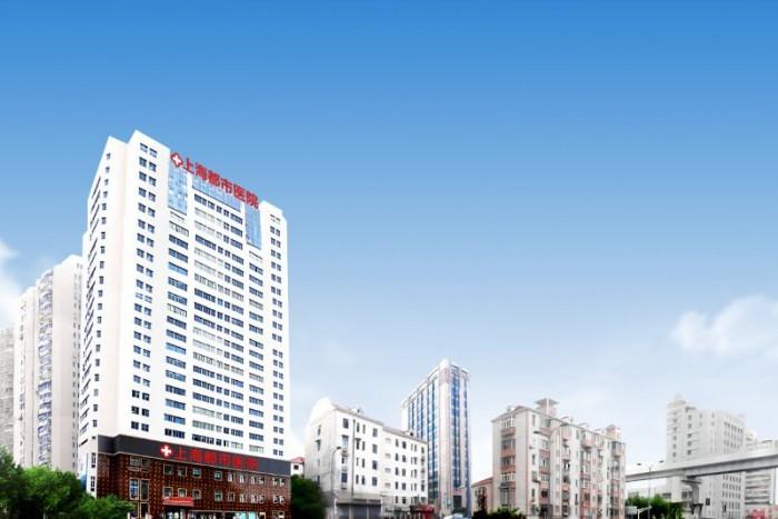 上海都市医院_口碑如何 专病专治,上海口碑医院