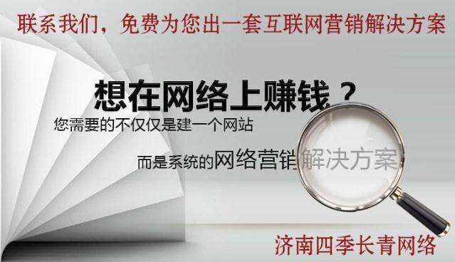 济南四季长青网络2020推出全网霸屏整合营销落地系统
