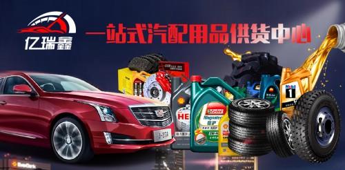 成都亿瑞鑫轮胎机油批发厂家邀您共赢汽车用品行业发展成果