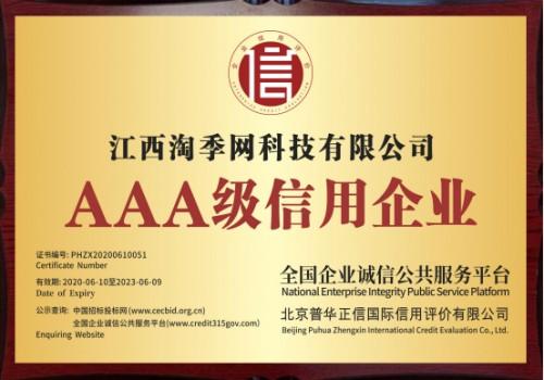 """淘季网荣获""""AAA级信用企业""""认证,全面构建企业信用体系"""