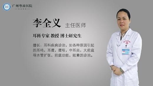 耳科专家李全义:为什么刚出生的宝宝也会听力受损
