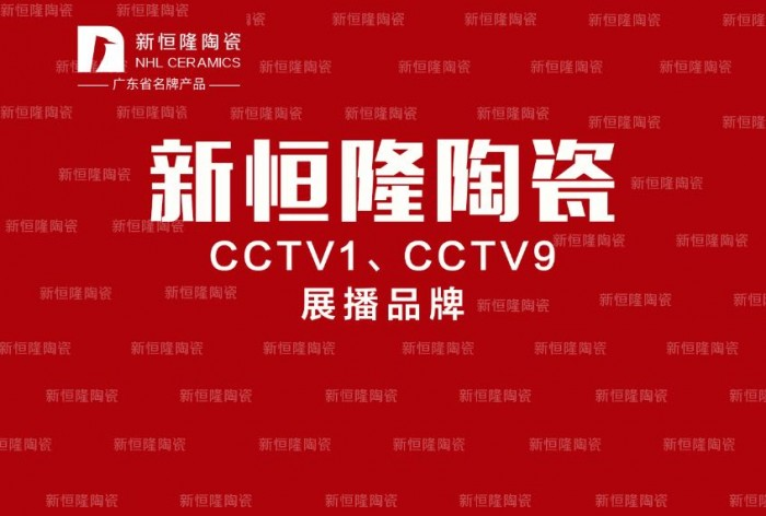 新一线,上央视|热烈祝贺新恒隆陶瓷正式登陆CCTV1