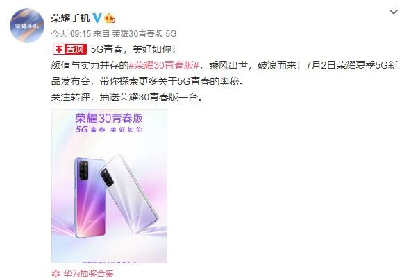 荣耀官宣荣耀30青春版7月2日发布,旗舰级5G能力加速5G普及