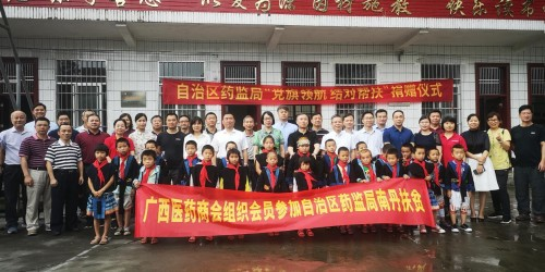 双蚁药业与广西医药商会同仁参加自治区药监局南丹扶贫活动