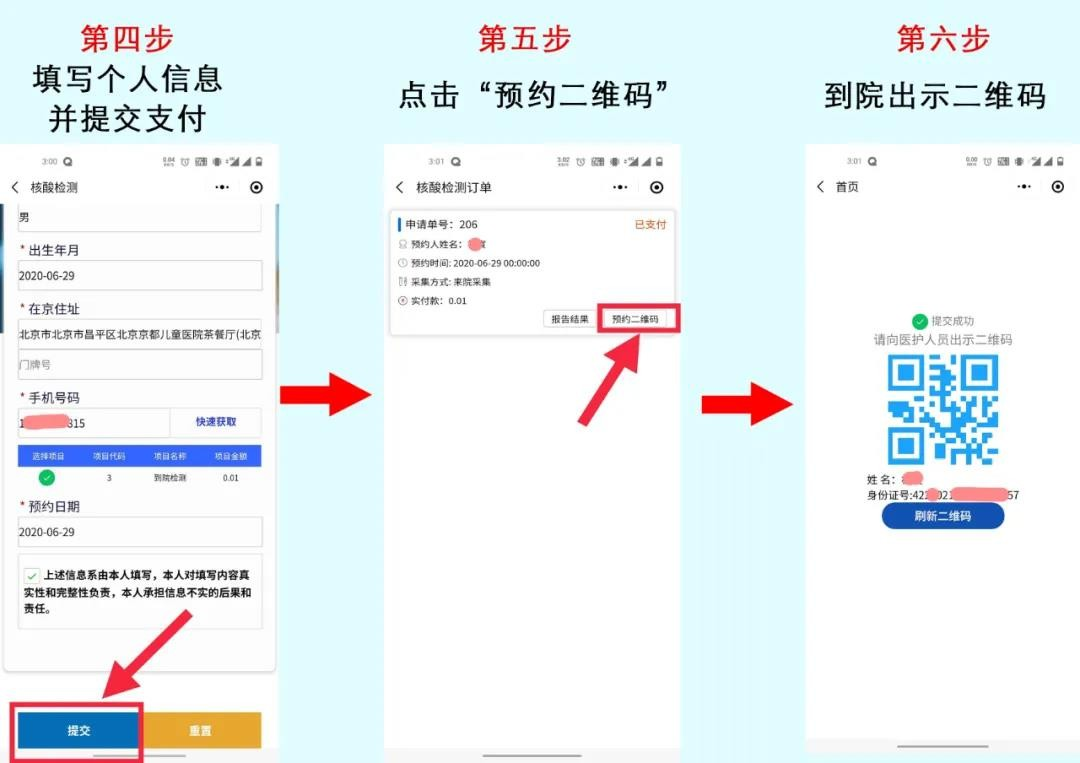 北京京都儿童医院核酸检测服务全面升级,线上预约小程序已开通!