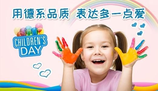 兒童漆該怎樣選擇?徳國都芳漆來告訴你