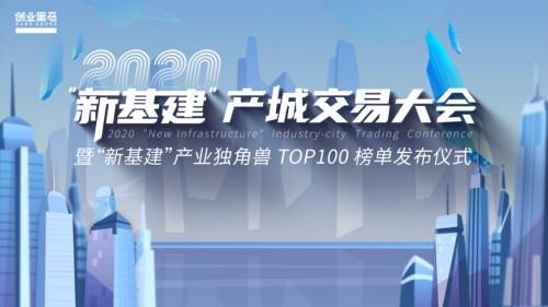 """华云数据荣登""""新基建""""产业独角兽TOP100榜单!"""