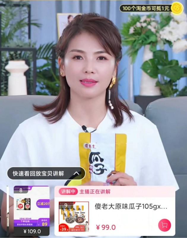 刘涛直播,淘宝百亿补贴,力荐新疆龙头企业品牌傻老大瓜子