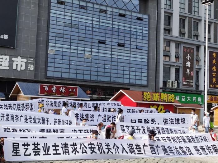 """南宁星艺荟的""""售后包租, 8年回本,5年回购""""是场惊天骗局?"""
