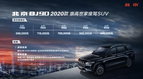 中国高端全尺寸SUV,北京BJ90 2020款正式上市