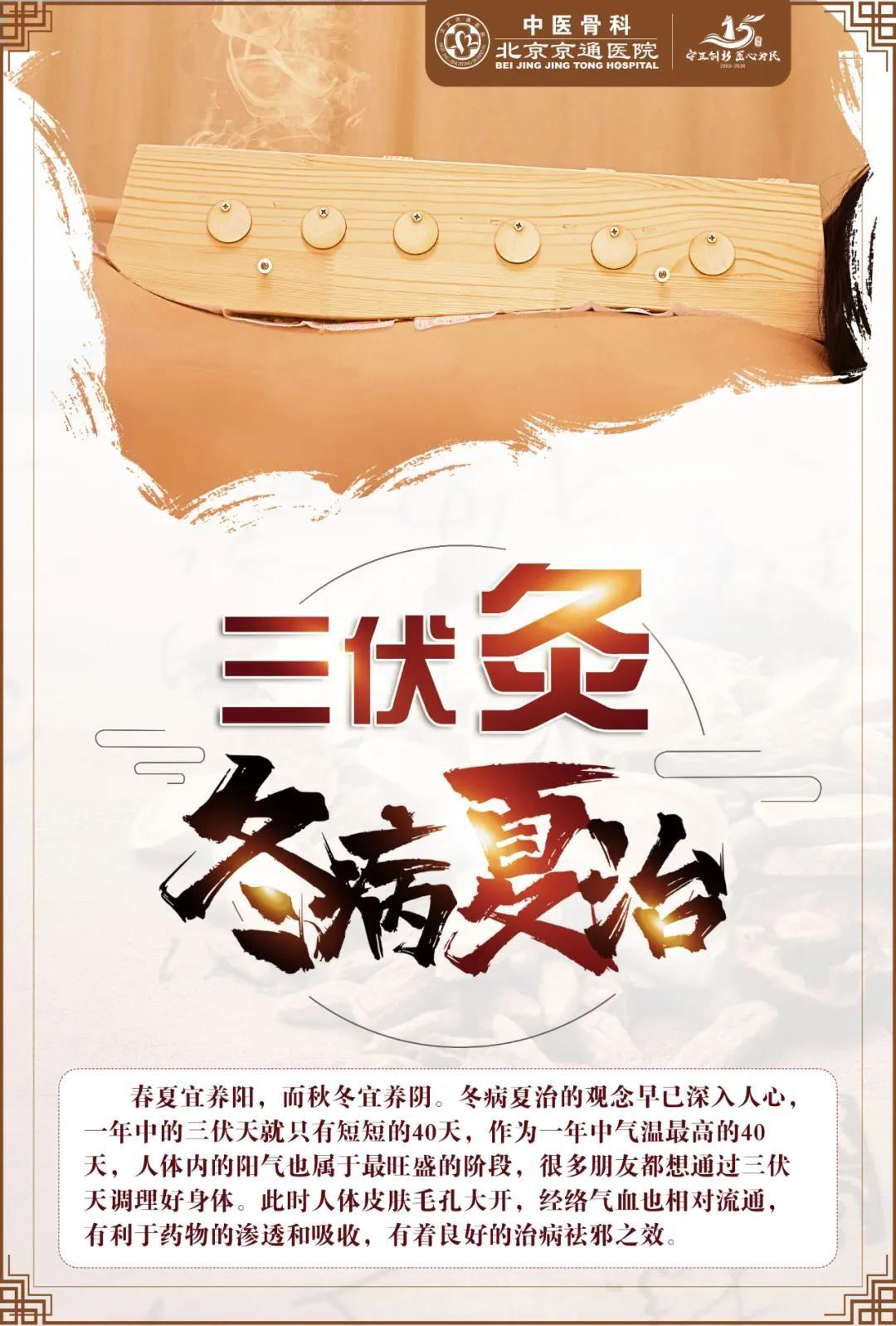 好消息!北京通州也有地方可以做三伏灸、督脉灸了。