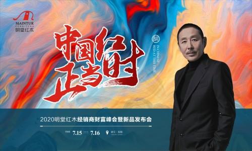 2020明堂红木线上发布盛典,7月8日盛大开启!