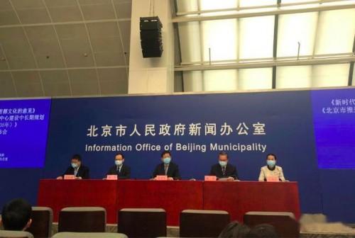 解读:北京发布全国文化中心建设未来15年规划