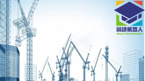 固建机器人用智能建造改变未来建筑方式