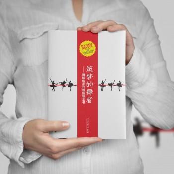 《筑梦的舞者》销量突破30000册成舞蹈界最大畅销书
