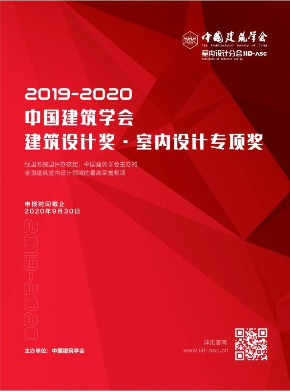 2019-2020中国建筑学会建筑设计奖·室内设计专项奖开始申报