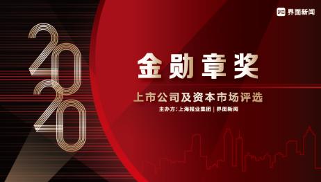 """云南白药获得2020""""年度上市公司投资者关系""""金勋章奖"""