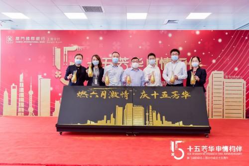 燃六月激情,庆十五芳华 厦门国际银行上海分行举行十五周年庆典活动