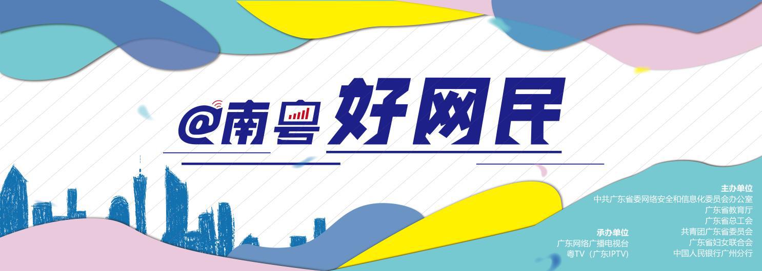 """2020""""汇聚南粤正能量 争做中国好网民""""故事征集启动"""