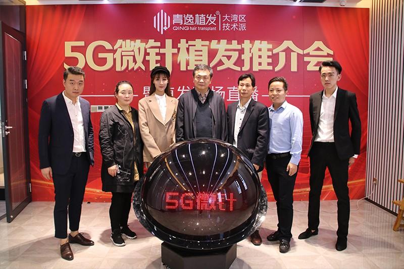 青逸植发5G微针技术植发领域全新科研成果 正式面市