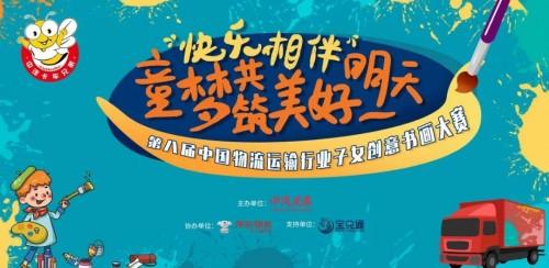宝兑通携手中汽兄弟共创中国卡车司机公益文化