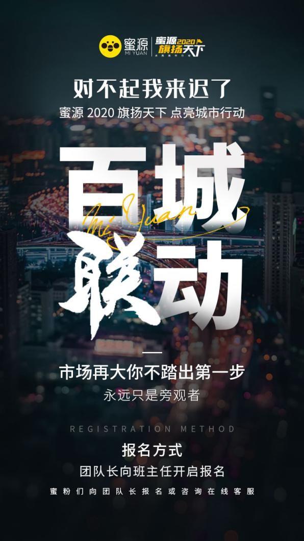 """蜜源""""2020旗揚天下·點亮城市行動""""正式啟動"""