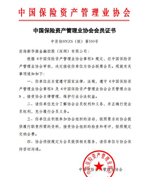 持續深耕保險產業鏈,華康集團正式加入中國保險資產管理業協會