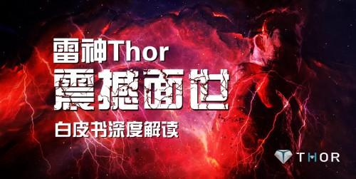 雷神Thor震撼面世:白皮书深度解读