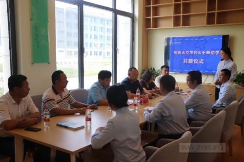 天立学校——东营天立学校与东营市千善助学中心合作共建