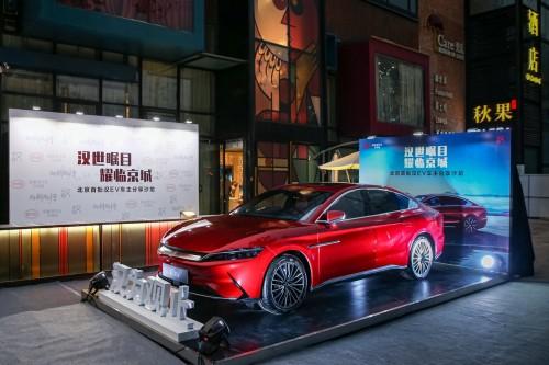 北京首批汉EV车主分享沙龙完美收官