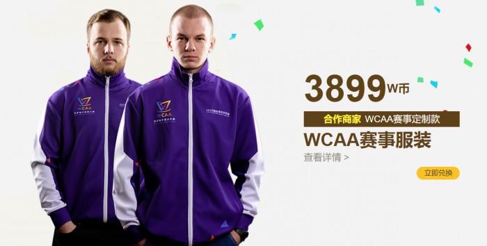 WCAA赛事平台把生活和电竞联系在一起  业内 第7张