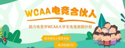 """WCAA采用""""云上电竞馆"""",与天神娱乐携手完善线"""