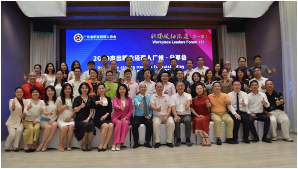 2020杰出职业经理人广州分享会暨【职场领袖论道】成功举办
