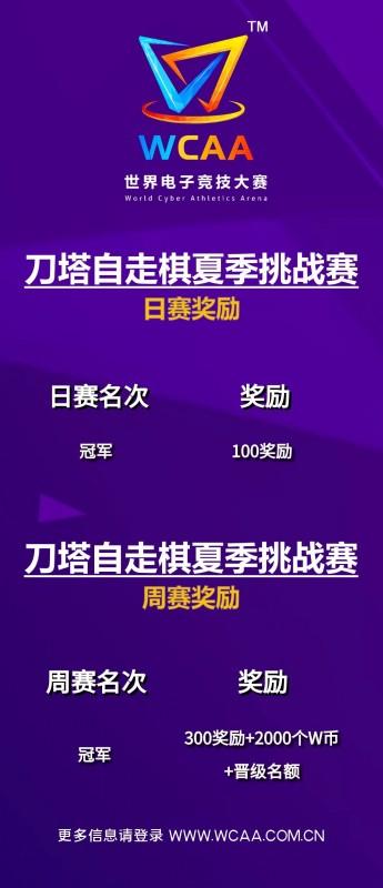 """炎炎夏日邀你一起角逐""""棋皇""""称号! ——刀塔自走棋夏季挑战赛开启"""