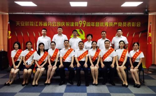 天安财险江苏分公司隆重召开 庆祝建党99周年暨优秀共产党员表彰大会