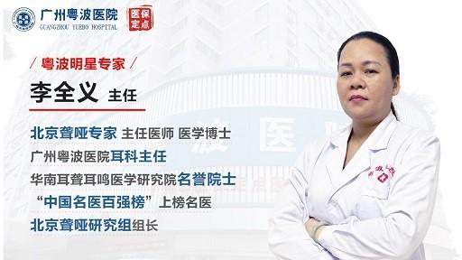 广州粤波医院耳科李全义:耳鸣需警惕这些因素