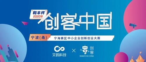 """艾鸥科技通过""""创客中国""""宁波市初赛"""