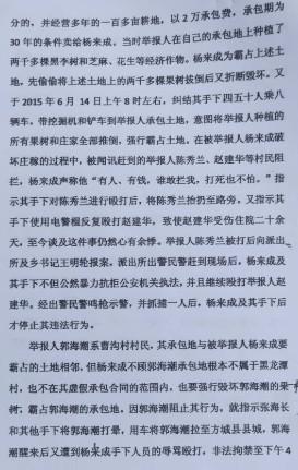 河南叶县杨来成:伤人毁田无辜群众期待公平公正