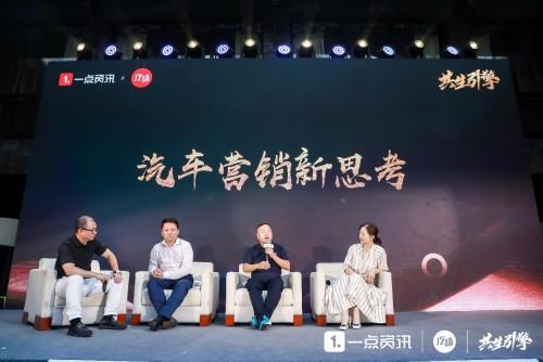 """一点资讯""""共生引擎 汽车伙伴影响力大会""""蓉城启幕 共话汽车营销新生态"""