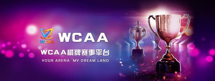 WCAA2020夏季棋牌赛事开启,陪你清凉一夏